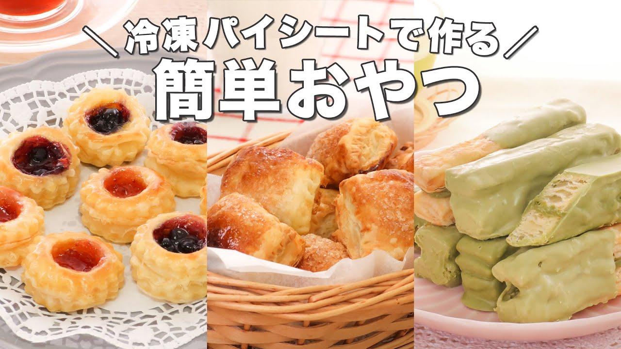 お パイ 菓子 生地