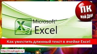 Как уместить длинный текст в ячейке Excel(http://moydrygpk.ru/ Текст в ячейке выходит далеко за её пределы, и вы не знаете, как разместить его только в одной..., 2013-04-18T06:56:21.000Z)
