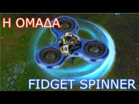 LoL: FIDGET SPINNER ΓΚΑΡΕΝ | KafroGamer