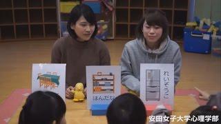 安田女子大学心理学科 ―子どもの発達「心の理論」―