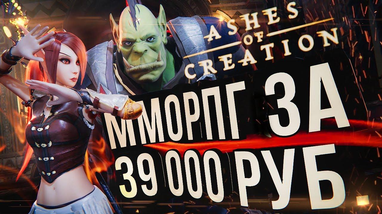 MMORPG за 39 000 РУБЛЕЙ! –Ashes of Creation. Первые впечатления [ЗЗВ Лайт #35]