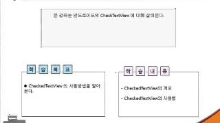 Android(안드로이드) Tutorials- 제35강 CheckedTextView1