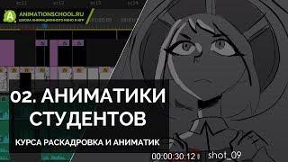 Аниматик студентки AnimationSchool.ru Марии Коршуновой для полнометражного фильма