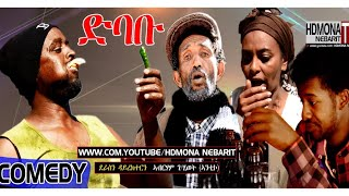 HDMONA - ድባቡ ብ ኣብራሃም ኣንቲኮ  Dbabu by Abraham Antiko - New Eritrean Comedy 2018