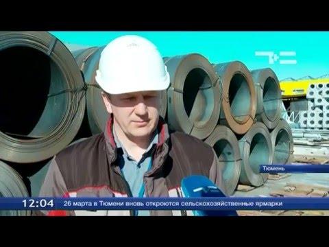 На заводе «Тюменьремдормаш» строят металлообрабатывающий цех
