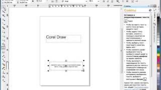 Уроки Корел. Corel Draw X5 для новичков. Связанные рамки текста (5.6) Хорошее качество видео уроки д