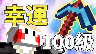 【Minecraft】當幸運100級的鎬子⭐挖下鑽石礦會發生什麼事?「突破附魔限制」 thumbnail