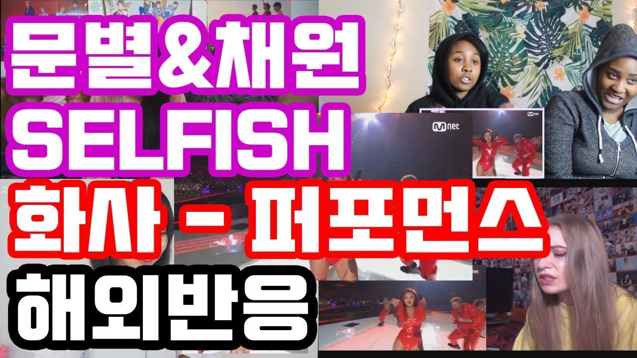 문별&채원 - SELFISH  ,  화사 - 개인무대  2018MAMA 해외반응 Reaction