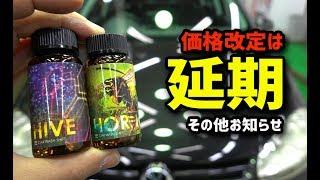 【延期】スティンガー価格改定(その他お知らせ)
