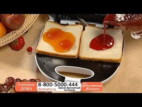 Сэндвич-тостер «Бутербродный Экспресс». Приготовление сэндвичей с помощью тостера (3 в 1). Domatv.ru