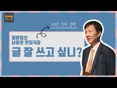 [통TIP] 중앙일보 남윤호 편집국장의 글쓰기 꿀팁