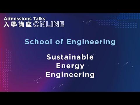 HKUST Admissions Talk - Sustainable Energy Engineering