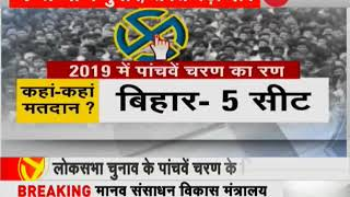 Voting for Phase 5 of the Lok Sabha election 2019 will be held on May 6