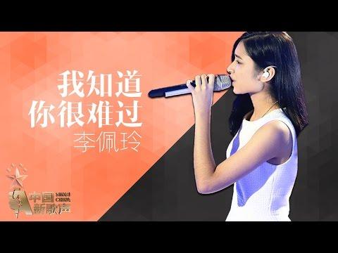 【选手片段】李佩玲《我知道你很难过》《中国新歌声》第12期 SING!CHINA EP.12 20160930 [浙江卫视官方超清1080P]