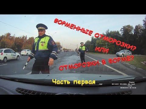 ДПС Москва ЮВАО