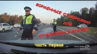 ДПС Москва ЮВАО Убрал мусор с дороги и м...