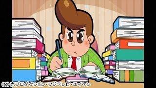 『新学期危機一髪!』(2013年9月7日放送) 今日から新学期。けどまだ宿題が残っている正太郎・・・憂鬱なキブンで登校すると、学校に緊急事態...