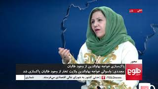 MEHWAR: Taliban Pushed Back In Takhar