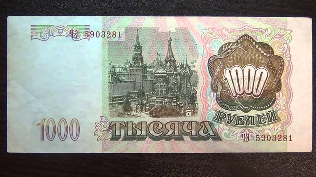 1000 рублей 1991 года доллары сша сакагавея