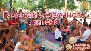 Фестиваль «Сказочный Город», Одесса 2016. Глазами сказочного жителя.