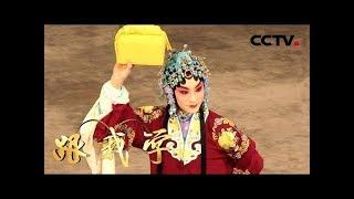 《跟我学》 20190523 王志怡教京剧《穆桂英挂帅·捧印》(二)| CCTV戏曲