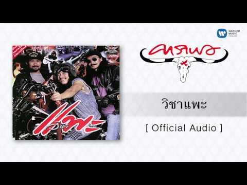ฟังเพลง - วิชาแพะ คาราบาว - YouTube