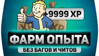 Fallout 4 Лёгкий фарм опыта без читов и багов