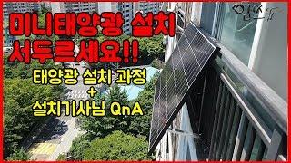 아파트 미니태양광 설치과정과 기사님과의 QNA