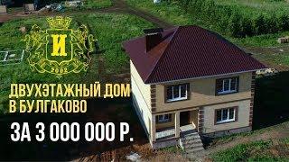 Двухэтажный дом в Булгаково. Вся стройка за 1 минуту. Дом 2 этажа за 3 млн рублей.