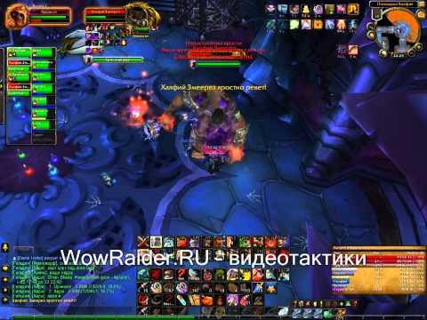 Тактика на Халфия Змеереза, Сумеречный Бастион, WowRaider.Ru