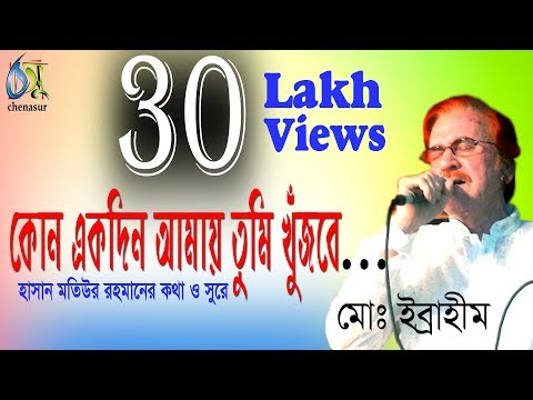 কোনো একদিন আমায় তুমি খুঁজবে । kono ekdin । md. ibrahim । bangla new song