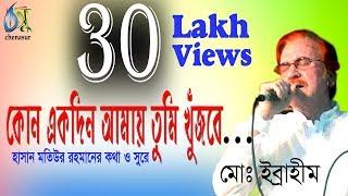 Video কোনো একদিন আমায় তুমি খুঁজবে । kono ekdin । md. ibrahim । bangla new song download MP3, 3GP, MP4, WEBM, AVI, FLV Juni 2018
