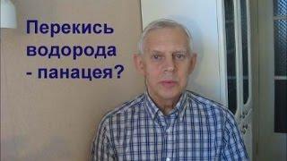 Перекись водорода - панацея?  Alexander Zakurdaev