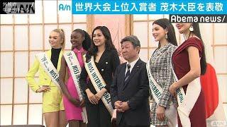 ミスインターナショナル優勝者らが茂木大臣を表敬(19/11/13)