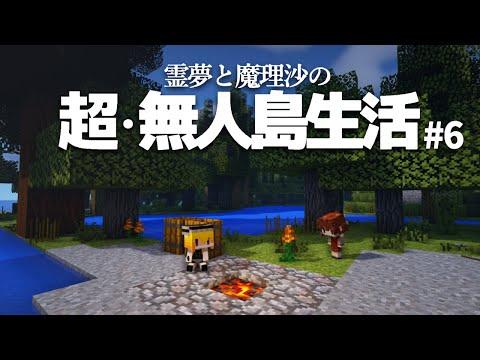 【Minecraft】超・無人島生活 6日目~タルと木炭【ゆっくり実況】