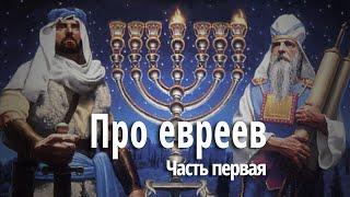 Про евреев. Часть первая #25