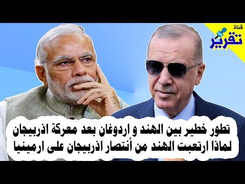 تطورخطير بين الهند واردوغان بعد معركة اذربيجان لماذا ارتعبت الهند من انتصار اذربيجان على ارمينيا
