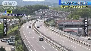 Uターンラッシュきょう午後ピークに 道路、鉄道(19/05/05)