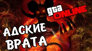 """GTA Online - Часть 121 """"Адские врата"""""""