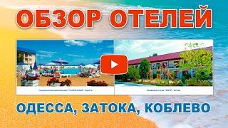 Обзор отелей и баз отдыха Одесса Затока Коблево