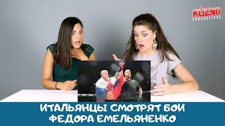 Download Федор Емельяненко-реакция итальянцев Mp3 and Videos