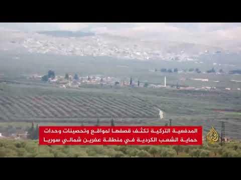 قصف تركي مكثف لمواقع حماية الشعب الكردية  - نشر قبل 23 دقيقة