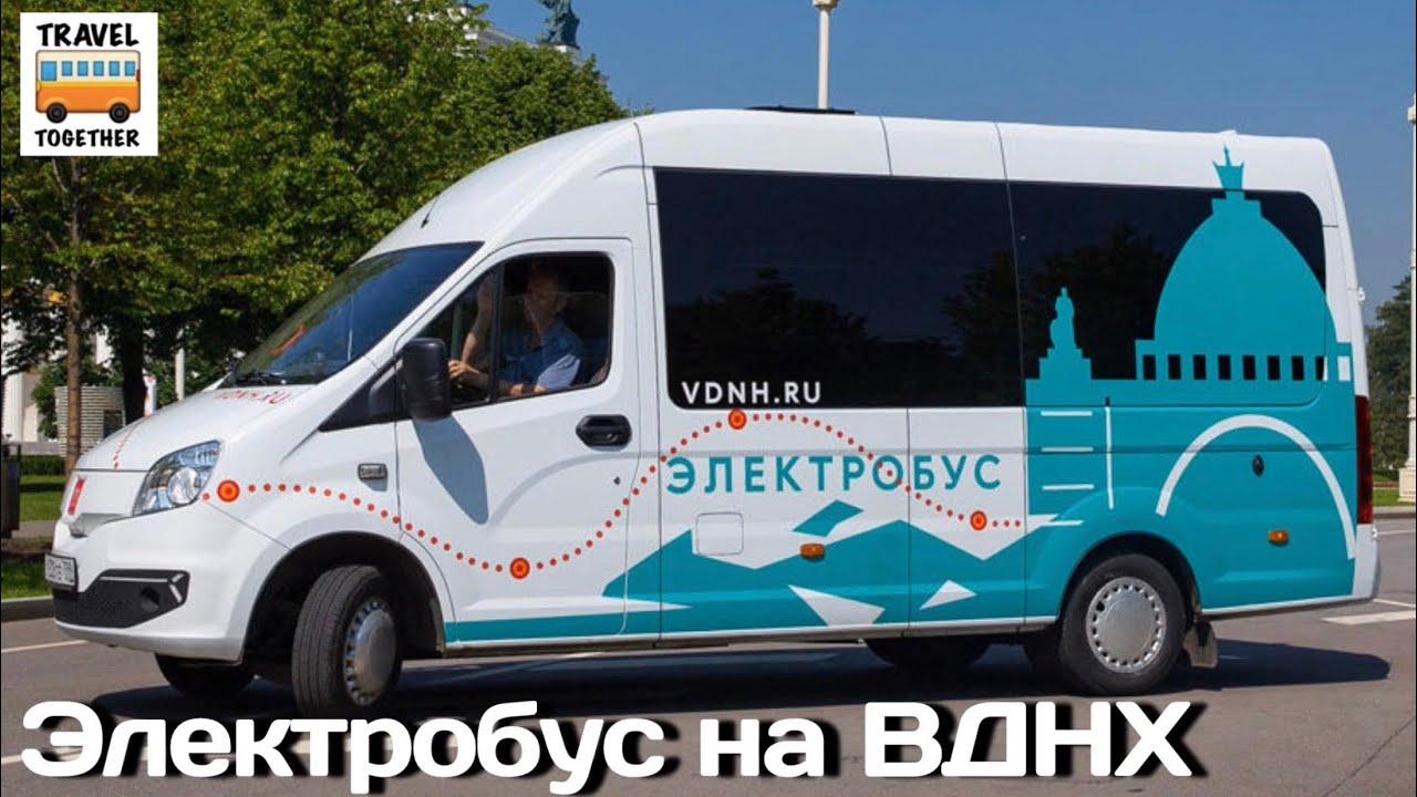 Новый маршрут электробуса на ВДНХ | New electric bus route at VDNH
