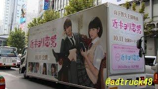 渋谷を走行する、山下智久が主演する 2014年10月11日公開 映画「近キョ...