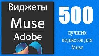 Набор виджетов для Adobe Muse (504 шт.)