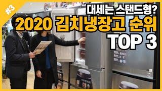 2020 김치냉장고 스탠드형 추천 순위 TOP3