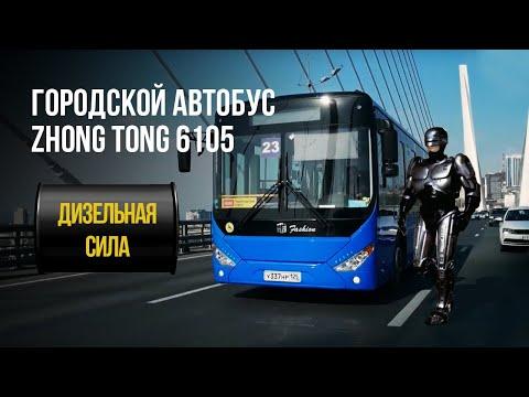 Обзор городского автобуса Zhong Tong 6105. Привет, Владивосток!