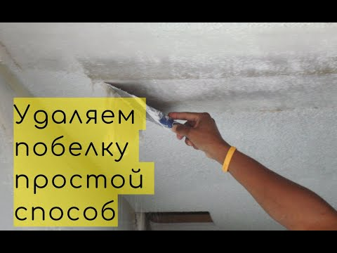 Как смыть побелку со стен под обои