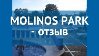 MOLINOS PARK 3* Испания Коста Дорада отзывы – отель МОЛИНОС ПАРК 3* Коста Дорада отзывы видео