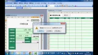 Excel VBA 実用プログラム作成プロセスの紹介 thumbnail